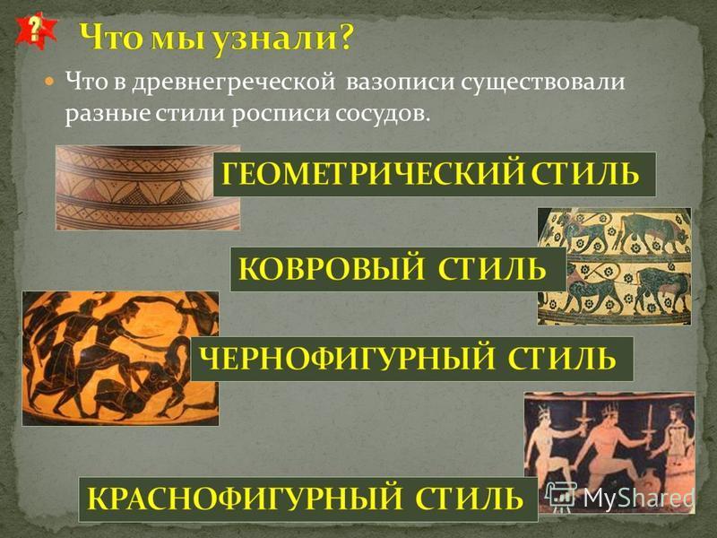 Что в древнегреческой вазописи существовали разные стили росписи сосудов.