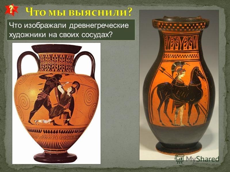 Что изображали древнегреческие художники на своих сосудах?