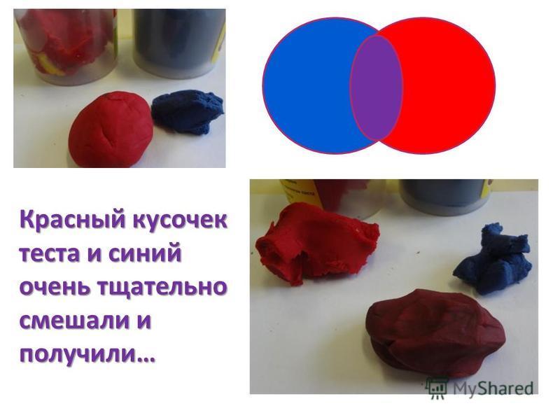 Красный кусочек теста и синий очень тщательно смешали и получили…