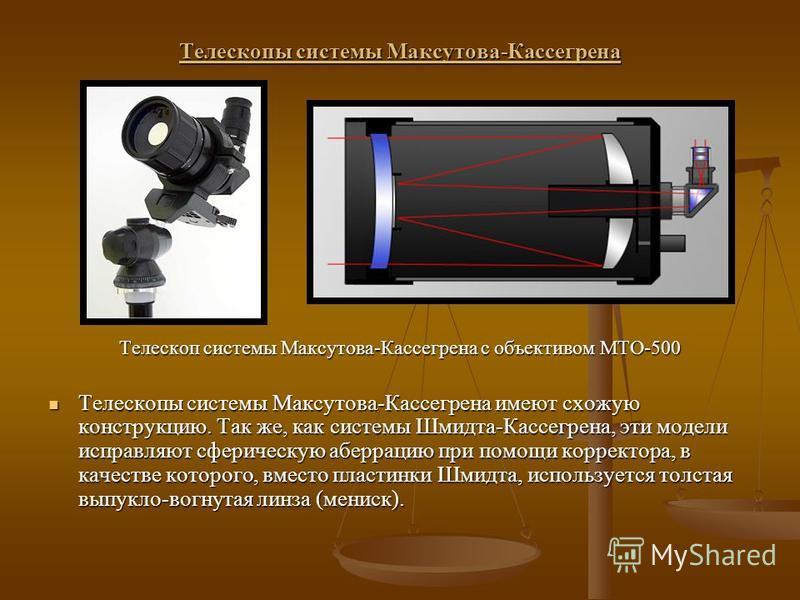 Телескопы системы Максутова-Кассегрена Телескоп системы Максутова-Кассегрена с объективом МТО-500 Телескопы системы Максутова-Кассегрена имеют схожую конструкцию. Так же, как системы Шмидта-Кассегрена, эти модели исправляют сферическую аберрацию при