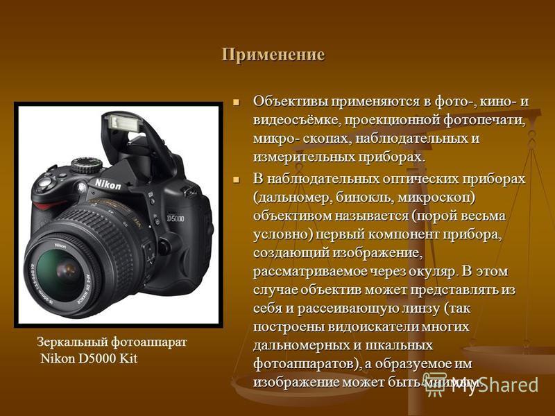 Объективы применяются в фото-, кино- и видеосъёмке, проекционной фотопечати, микро- скопах, наблюдательных и измерительных приборах. Объективы применяются в фото-, кино- и видеосъёмке, проекционной фотопечати, микро- скопах, наблюдательных и измерите