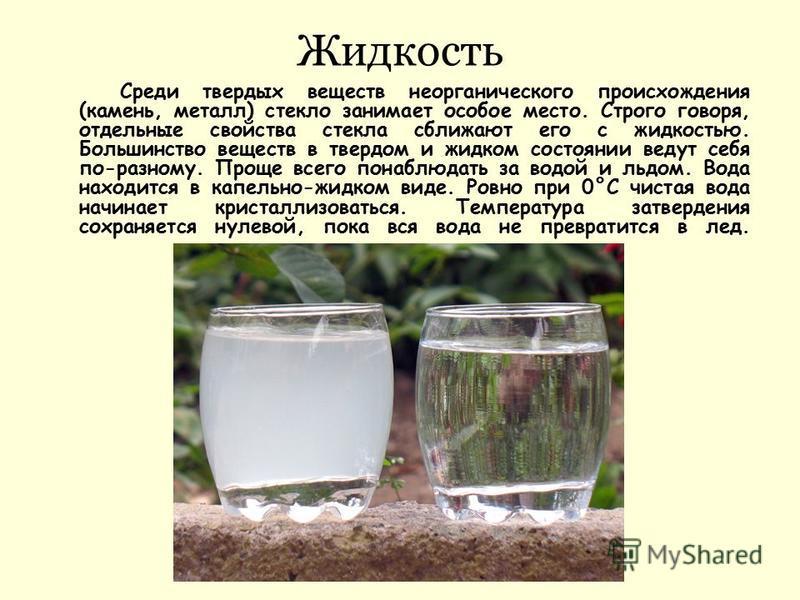Среди твердых веществ неорганического происхождения (камень, металл) стекло занимает особое место. Строго говоря, отдельные свойства стекла сближают его с жидкостью. Большинство веществ в твердом и жидком состоянии ведут себя по-разному. Проще всего