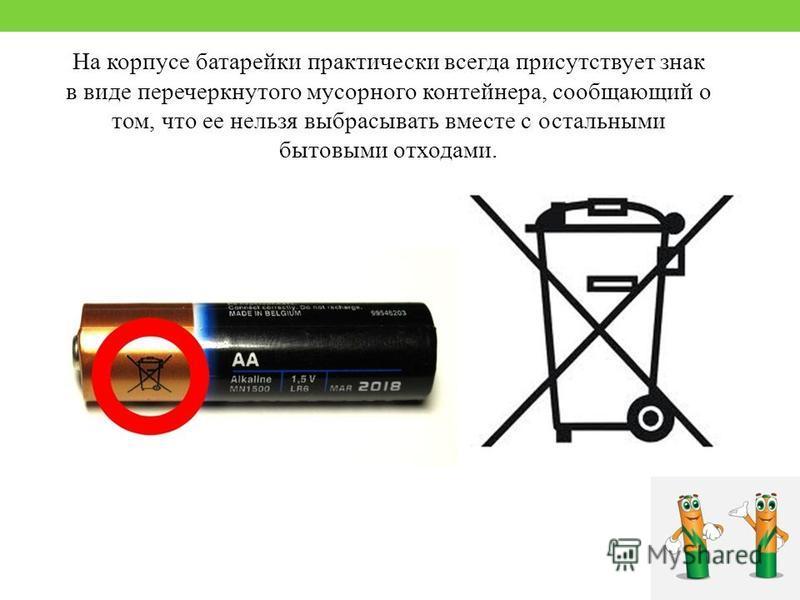 На корпусе батарейки практически всегда присутствует знак в виде перечеркнутого мусорного контейнера, сообщающий о том, что ее нельзя выбрасывать вместе с остальными бытовыми отходами.