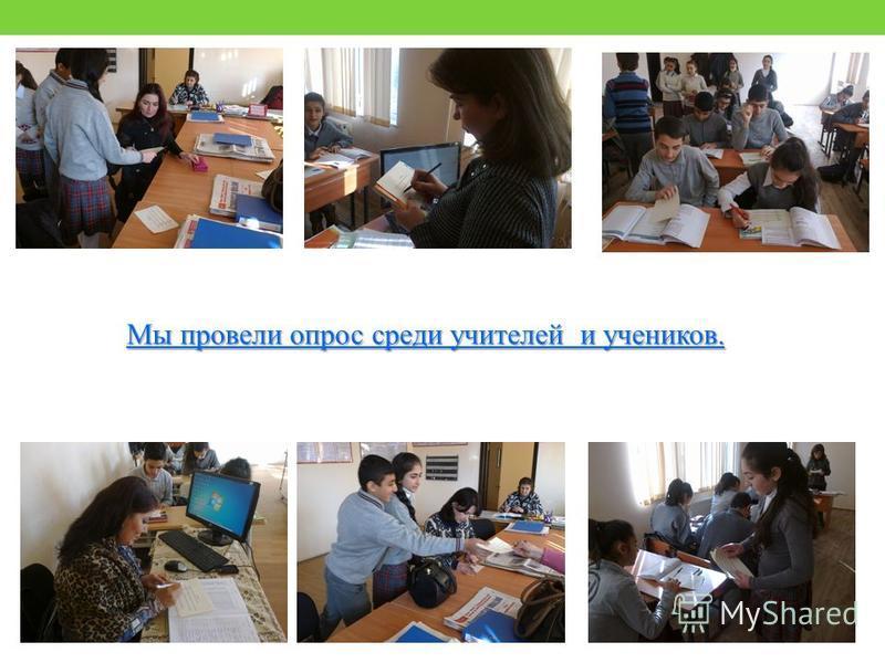 Мы провели опрос среди учителей и учеников.