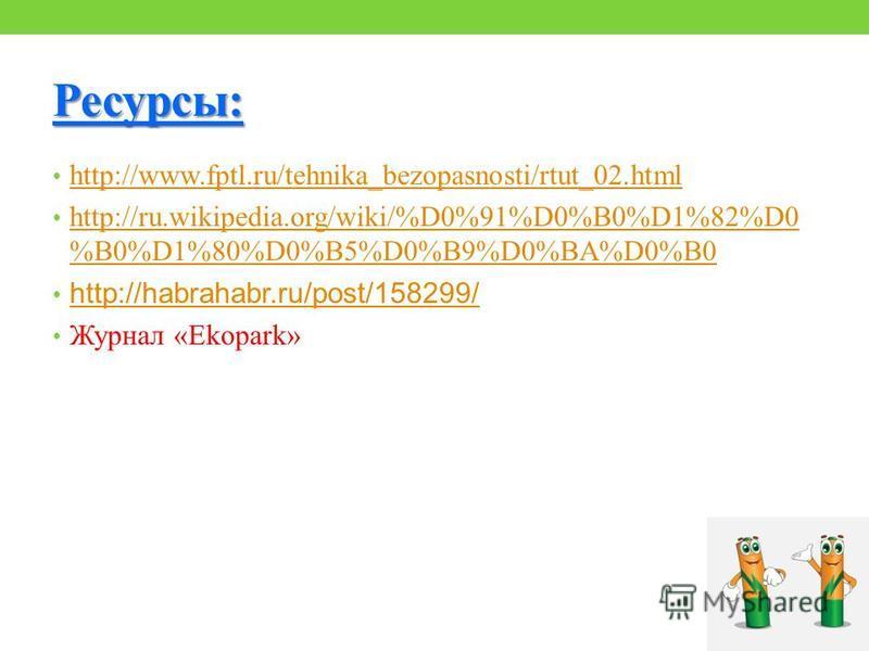 Ресурсы: http://www.fptl.ru/tehnika_bezopasnosti/rtut_02. html http://ru.wikipedia.org/wiki/%D0%91%D0%B0%D1%82%D0 %B0%D1%80%D0%B5%D0%B9%D0%BA%D0%B0 http://ru.wikipedia.org/wiki/%D0%91%D0%B0%D1%82%D0 %B0%D1%80%D0%B5%D0%B9%D0%BA%D0%B0 http://habrahabr.