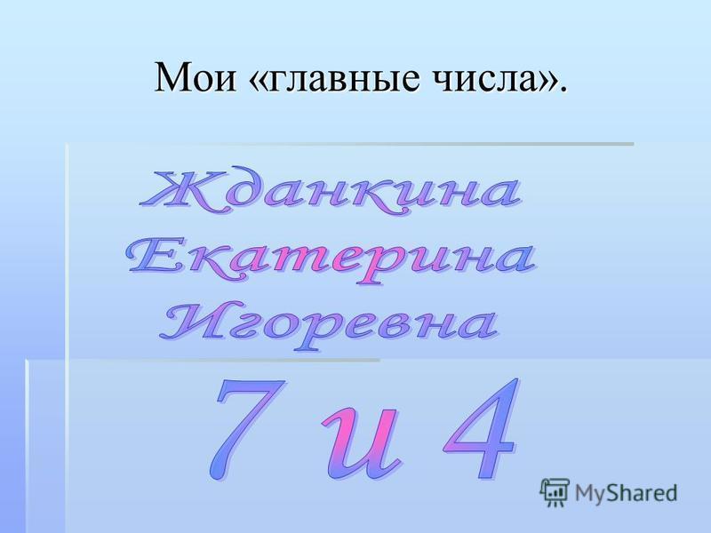 Мои «главные числа».