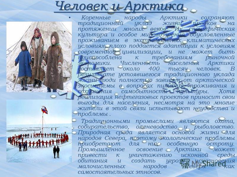 Человек и Арктика Коренные народы Арктики сохраняют традиционный уклад жизни предков на протяжении многих веков. Их специфическая культура и особое мировоззрение, обусловленные проживанием в экстремальных климатических условиях, плохо поддается адапт