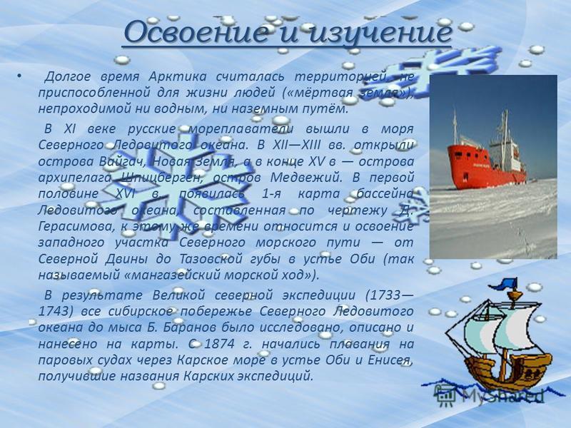 Освоение и изучение Долгое время Арктика считалась территорией, не приспособленной для жизни людей («мёртвая земля»), непроходимой ни водным, ни наземным путём. В XI веке русские мореплаватели вышли в моря Северного Ледовитого океана. В XIIXIII вв. о