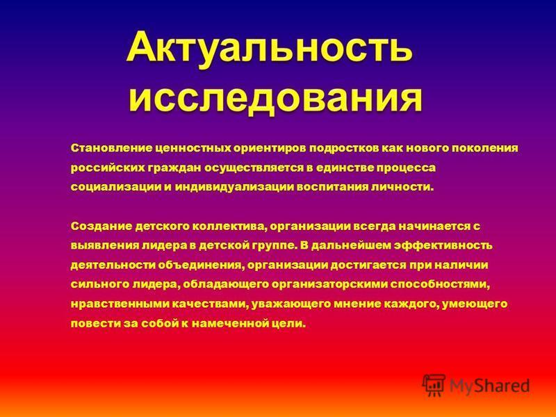 Становление ценностных ориентиров подростков как нового поколения российских граждан осуществляется в единстве процесса социализации и индивидуализации воспитания личности. Создание детского коллектива, организации всегда начинается с выявления лидер