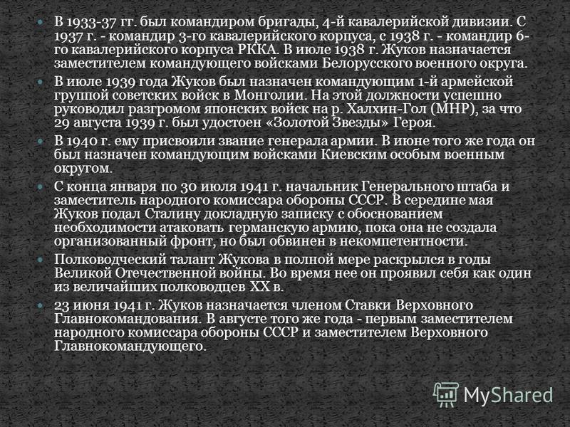 В 1933-37 гг. был командиром бригады, 4-й кавалерийской дивизии. С 1937 г. - командир 3-го кавалерийского корпуса, с 1938 г. - командир 6- го кавалерийского корпуса РККА. В июле 1938 г. Жуков назначается заместителем командующего войсками Белорусског