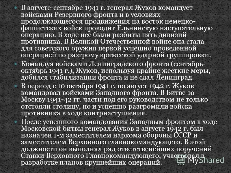 В августе-сентябре 1941 г. генерал Жуков командует войсками Резервного фронта и в условиях продолжающегося продвижения на восток немецко- фашистских войск проводит Ельнинскую наступательную операцию. В ходе нее были разбиты пять дивизий противника. В