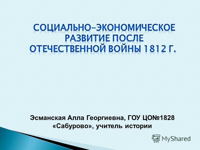 Эсманская Алла Георгиевна, ГОУ ЦО1828 «Сабурово», учитель истории
