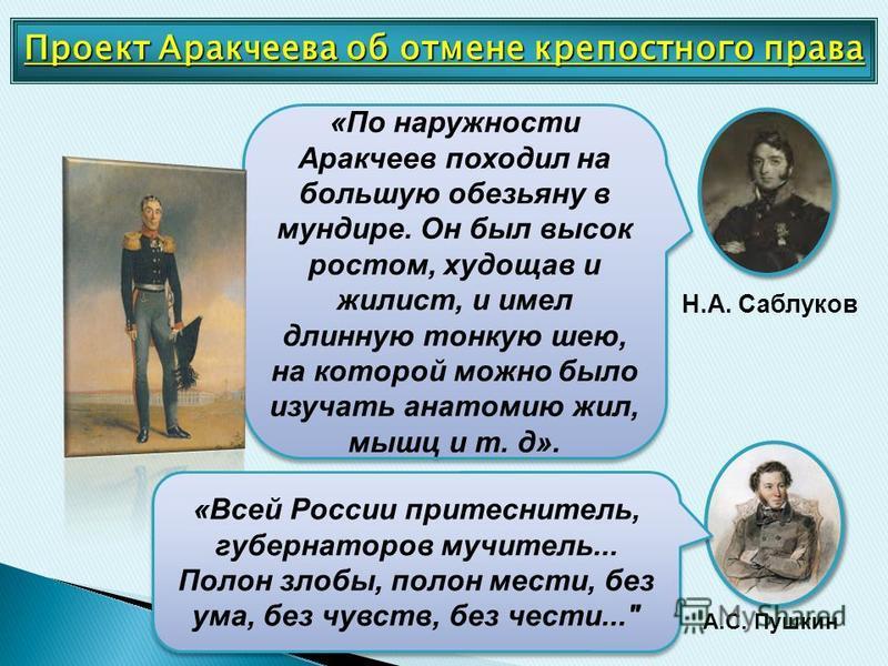 Проект Аракчеева об отмене крепостного права Н.А. Саблуков «По наружности Аракчеев походил на большую обезьяну в мундире. Он был высок ростом, худощав и жилист, и имел длинную тонкую шею, на которой можно было изучать анатомию жил, мышц и т. д». А.С.
