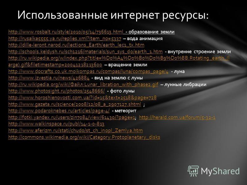 Использованные интернет ресурсы: http://www.rosbalt.ru/style/2010/05/14/736613.htmlhttp://www.rosbalt.ru/style/2010/05/14/736613. html - образование земли http://rusalka5555.ya.ru/replies.xml?item_no=5337http://rusalka5555.ya.ru/replies.xml?item_no=5