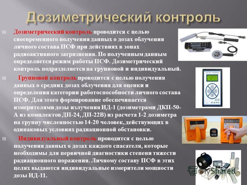 Дозиметрический контроль проводится с целью своевременного получения данных о дозах облучения личного состава ПСФ при действиях в зонах радиоактивного загрязнения. По полученным данным определяется режим работы ПСФ. Дозиметрический контроль подраздел