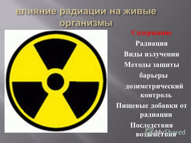 Содержание Радиация Виды излучении Методы защиты барьеры дозиметрический контроль Пищевые добавки от радиации Последствия воздействия