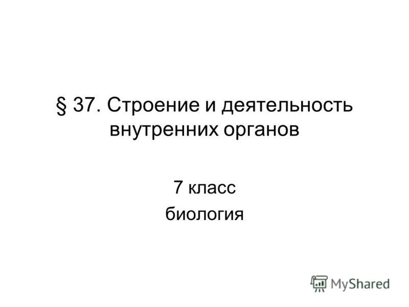 § 37. Строение и деятельность внутренних органов 7 класс биология
