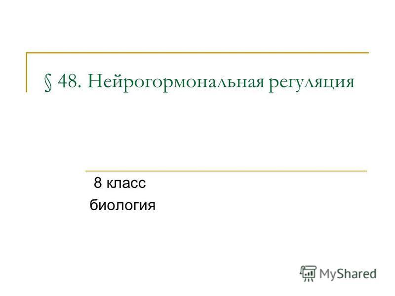 § 48. Нейрогормональная регуляция 8 класс биология