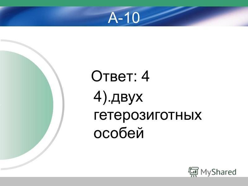 А-10 Ответ: 4 4).двух гетерозиготных особей