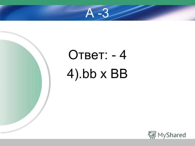 А -3 Ответ: - 4 4).bb x BB