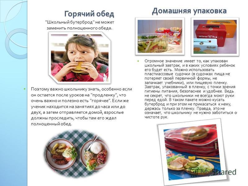 Горячий обед Горячий обед Поэтому важно школьнику знать, особенно если он остается после уроков на