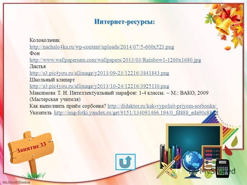 Занятие 33 Интернет-ресурсы: Колокольчик http://nachalo4ka.ru/wp-content/uploads/2014/07/5-600x523. png Фон http://www.wallpapersam.com/wallpapers/2013/03/Rainbow1-1260x1680. jpg Листья http://s3.pic4you.ru/allimage/y2013/09-23/12216/3841843. png Шко