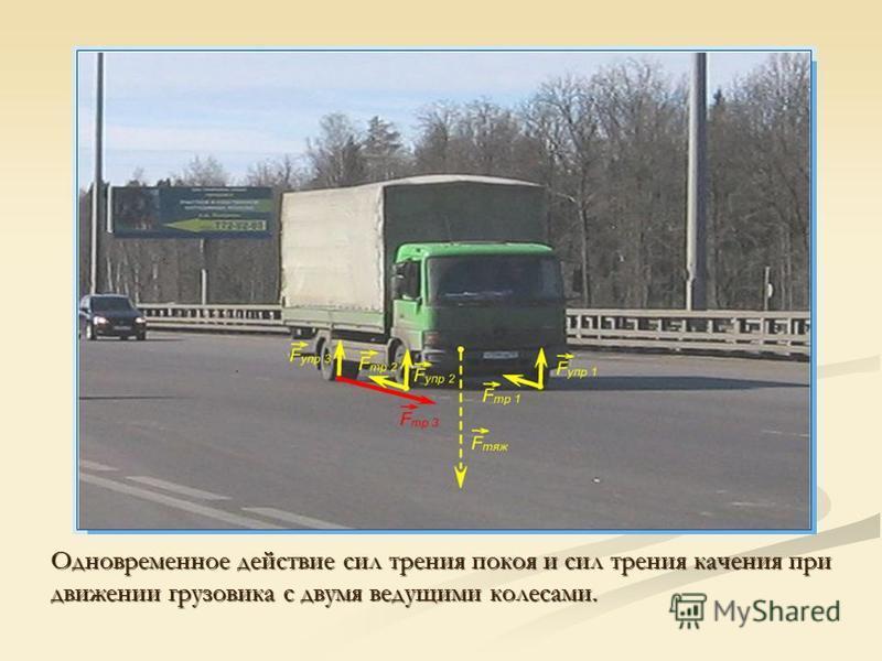 Одновременное действие сил трения покоя и сил трения качения при движении грузовика с двумя ведущими колесами.