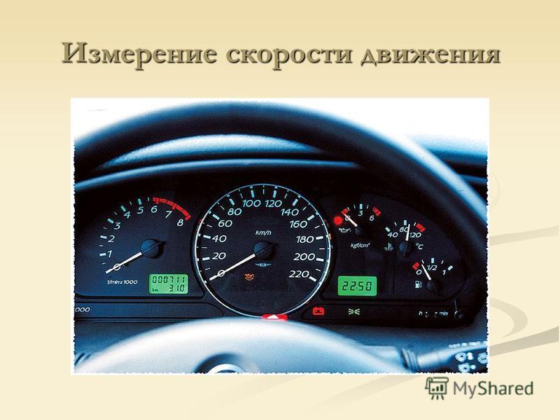 Измерение скорости движения