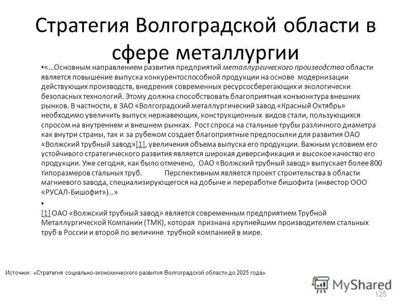 Стратегия Волгоградской области в сфере металлургии «…Основным направлением развития предприятий металлургического производства области является повышение выпуска конкурентоспособной продукции на основе модернизации действующих производств, внедрения