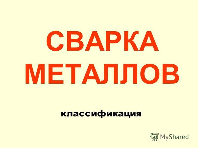 СВАРКА МЕТАЛЛОВ классификация