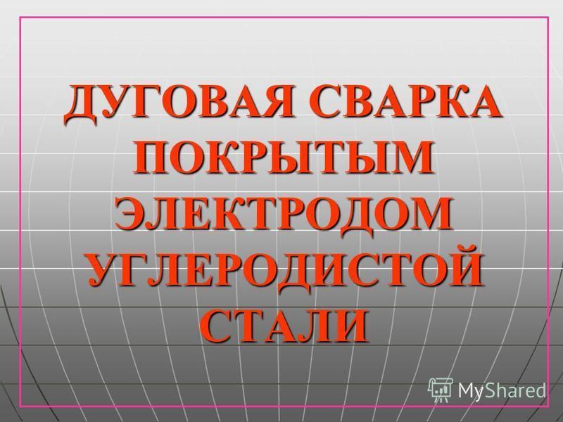 ДУГОВАЯ СВАРКА ПОКРЫТЫМ ЭЛЕКТРОДОМ УГЛЕРОДИСТОЙ СТАЛИ