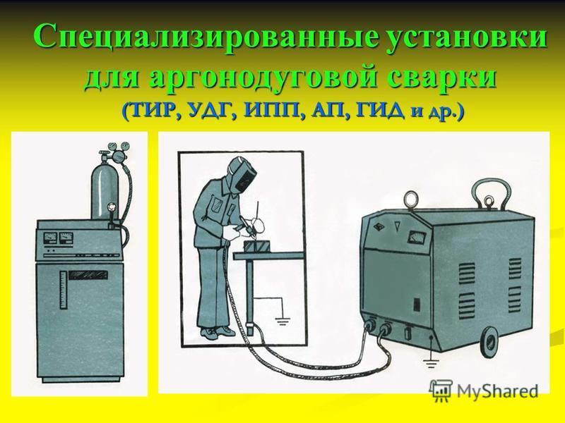 Специализированные установки для аргонодуговой сварки (ТИР, УДГ, ИПП, АП, ГИД и др.)