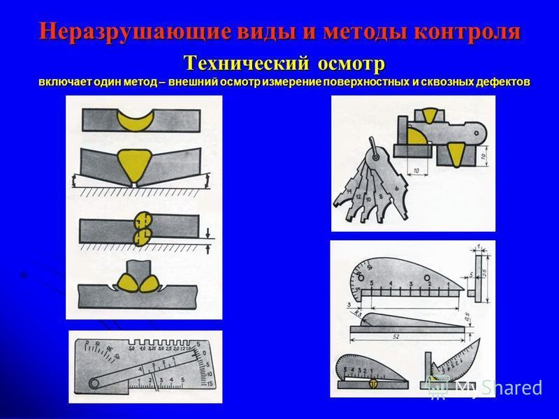 Неразрушающие виды и методы контроля Технический осмотр включает один метод – внешний осмотр измерение поверхностных и сквозных дефектов