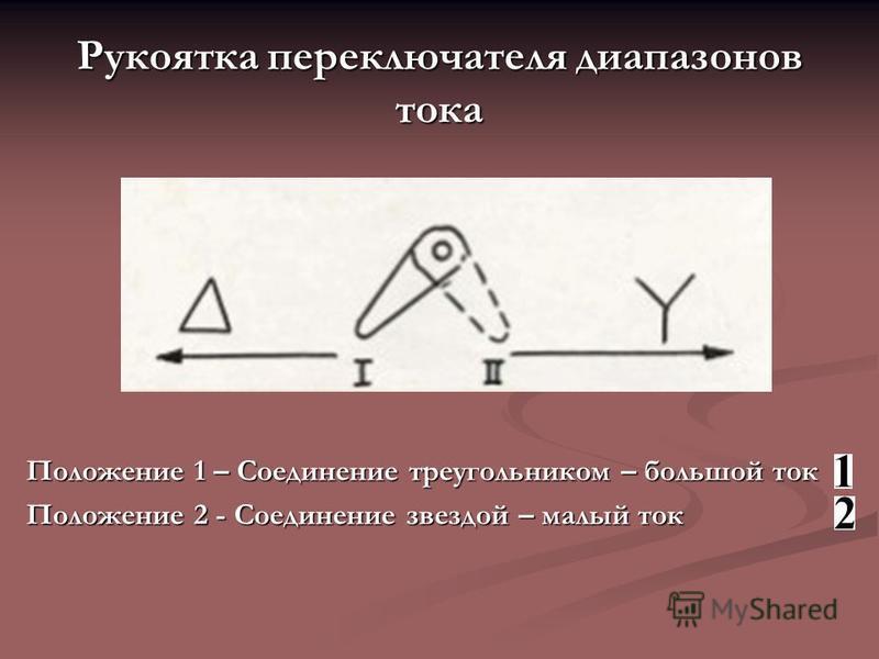 Рукоятка переключателя диапазонов тока Положение 1 – Соединение треугольником – большой ток Положение 2 - Соединение звездой – малый ток