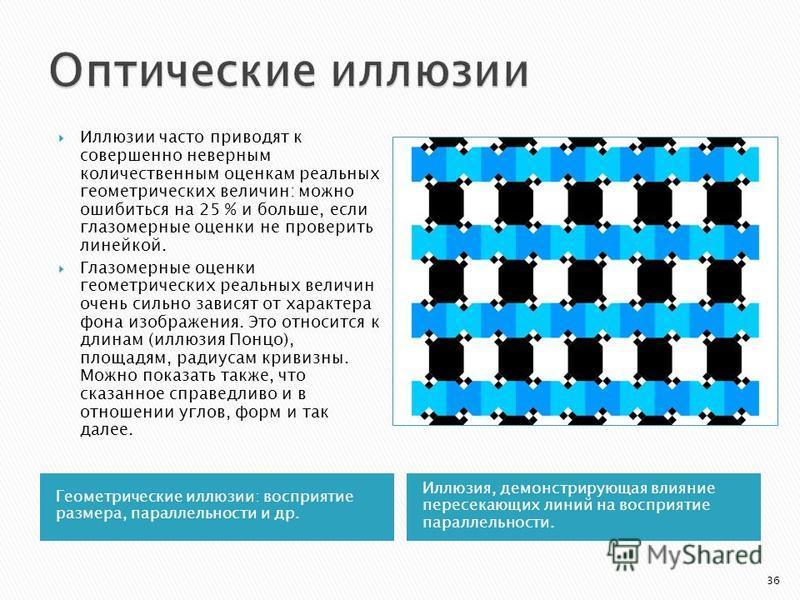 Геометрические иллюзии: восприятие размера, параллельности и др. Иллюзия, демонстрирующая влияние пересекающих линий на восприятие параллельности. Иллюзии часто приводят к совершенно неверным количественным оценкам реальных геометрических величин: мо