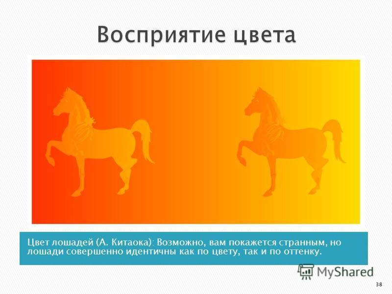 Цвет лошадей (А. Китаока): Возможно, вам покажется странным, но лошади совершенно идентичны как по цвету, так и по оттенку. 38