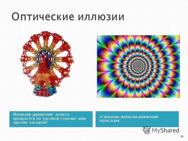 Иллюзия движения: колесо вращается по часовой стрелке или против часовой? «Сильная» иллюзия движения: пульсация 39
