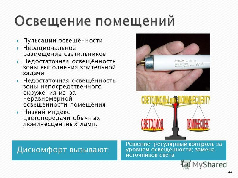 Дискомфорт вызывают: Решение: регулярный контроль за уровнем освещённости; замена источников света Пульсации освещённости Нерациональное размещение светильников Недостаточная освещённость зоны выполнения зрительной задачи Недостаточная освещённость з