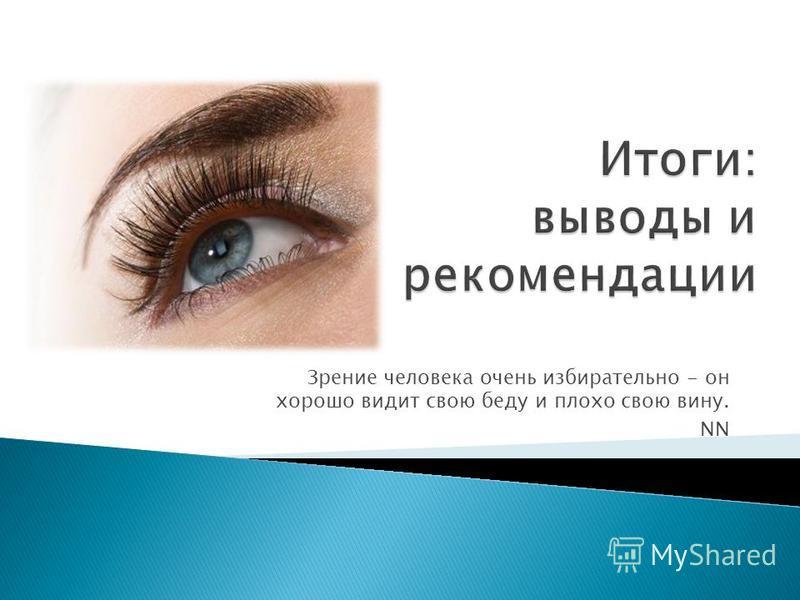 Зрение человека очень избирательно - он хорошо видит свою беду и плохо свою вину. NN