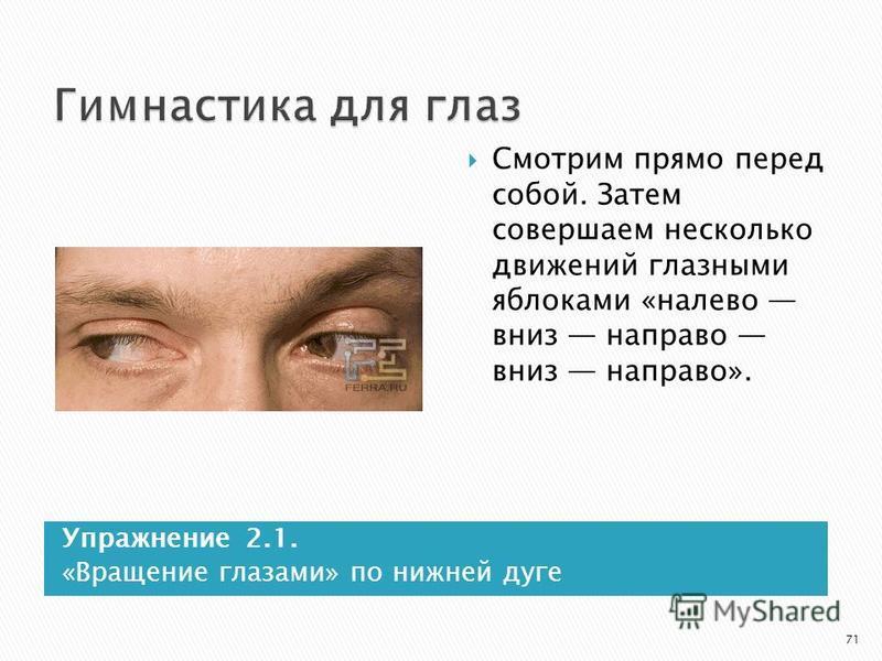 Упражнение 2.1. «Вращение глазами» по нижней дуге Смотрим прямо перед собой. Затем совершаем несколько движений глазными яблоками «налево вниз направо вниз направо». 71