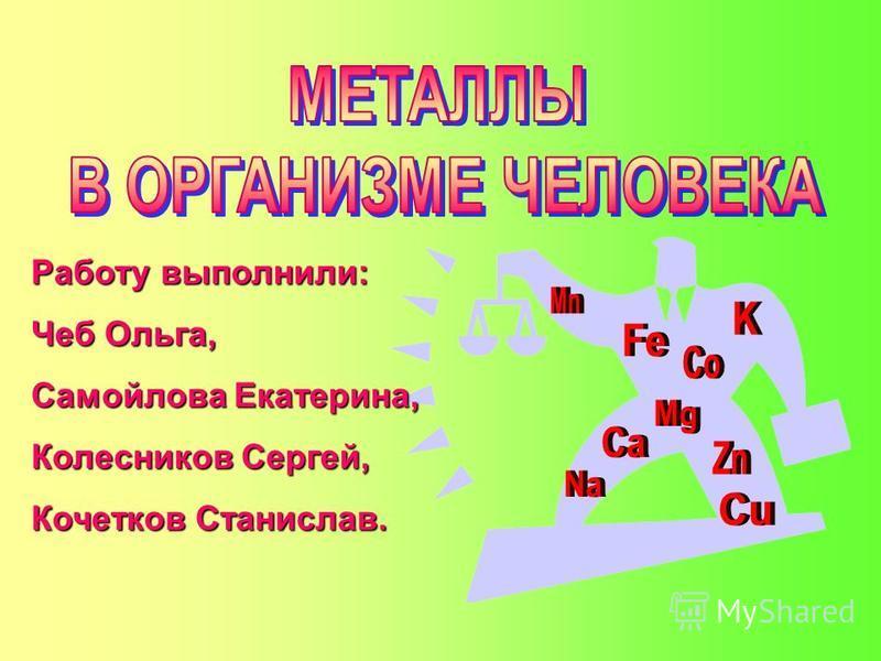 Работу выполнили: Чеб Ольга, Самойлова Екатерина, Колесников Сергей, Кочетков Станислав.