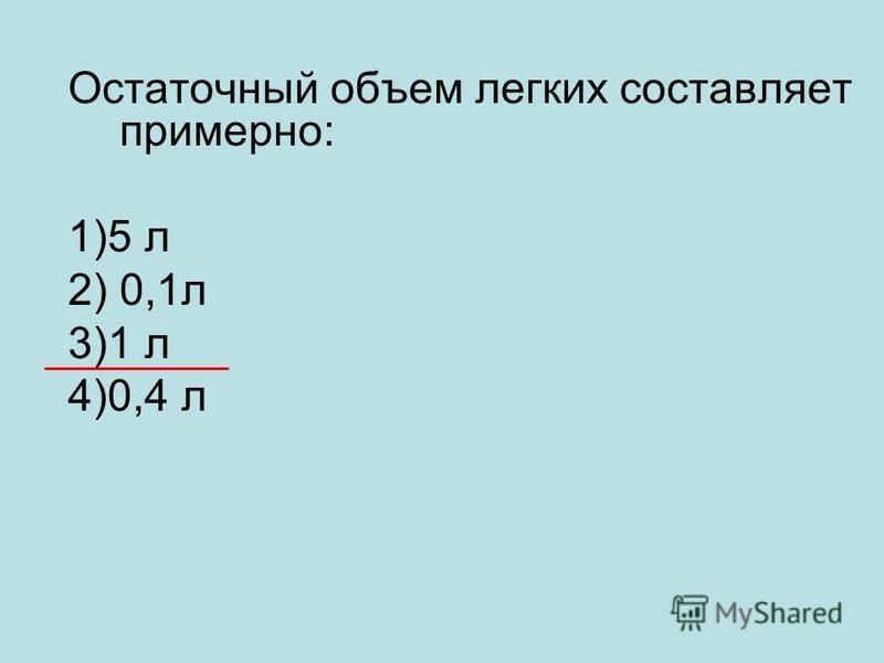 Остаточный объем легких составляет примерно: 1)5 л 2) 0,1 л 3)1 л 4)0,4 л