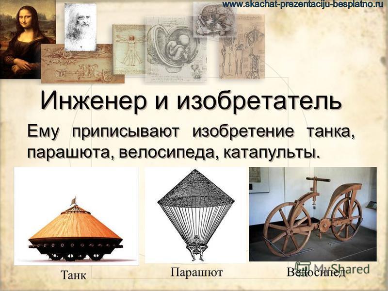Инженер и изобретатель Ему приписывают изобретение танка, парашюта, велосипеда, катапульты. Танк Парашют Велосипед