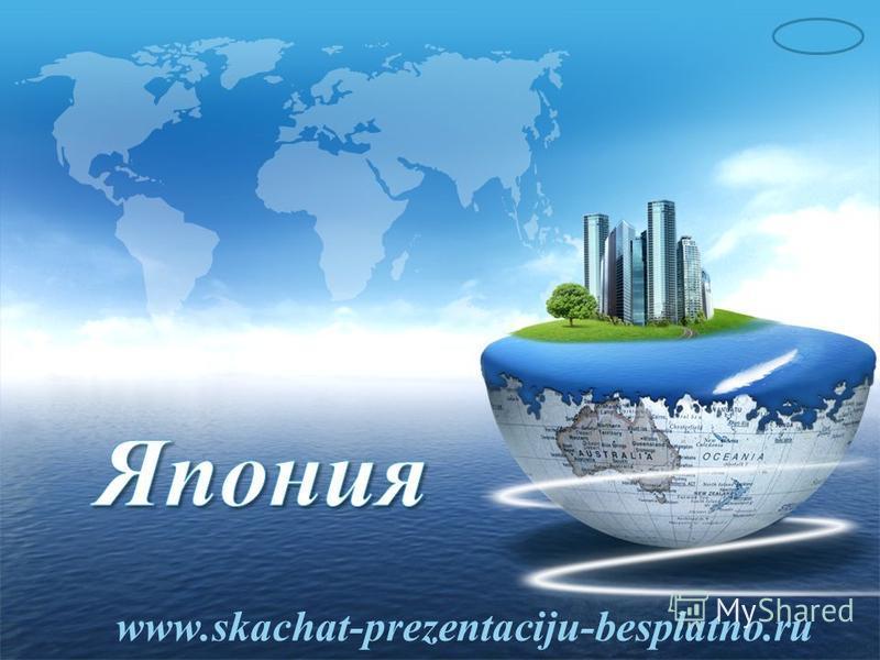 LOGO www.skachat-prezentaciju-besplatno.ru