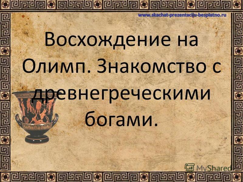 Восхождение на Олимп. Знакомство с древнегреческими богами.