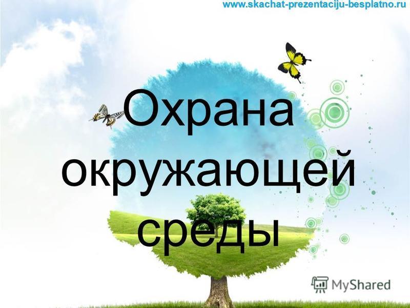 Охрана окружающей средыwww.skachat-prezentaciju-besplatno.ru