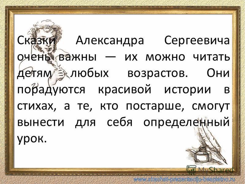 Сказки Александра Сергеевича очень важны их можно читать детям любых возрастов. Они порадуются красивой истории в стихах, а те, кто постарше, смогут вынести для себя определенный урок.