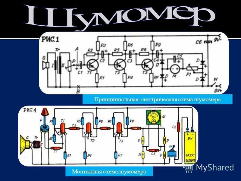 Принципиальная электрическая схема шумомера Монтажная схема шумомера