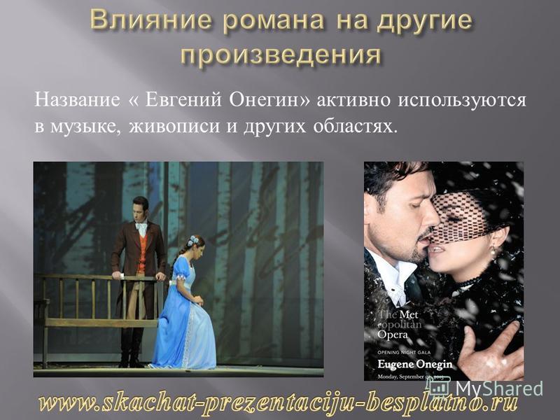 Название « Евгений Онегин » активно используются в музыке, живописи и других областях.