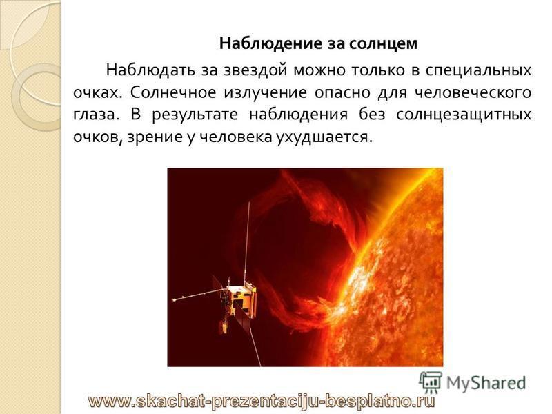 Солнечное затмение Солнечное затмение - это явление, при котором Луна затмевает Солнце. Затмение бывает как частичное, так и полное. Частичное затмение наблюдается гораздо чаще, нежели полное.